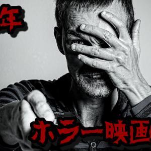 2020年日本公開のおすすめホラー映画総まとめ!