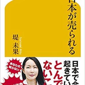 「日本が売られる」ってどういうこと?民営化と規制緩和の罠-ジャーナリスト・堤未果さん