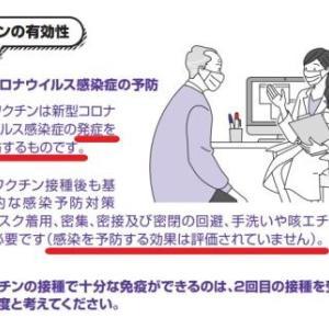 """""""週刊朝日さんからの取材回答"""" ワクチンやマスクが危険だと考える理由"""