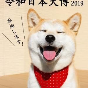 令和日本犬博2019。