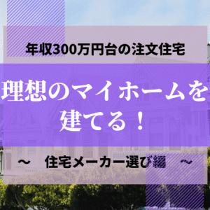 年収300万円台でも注文住宅!理想のマイホーム~住宅メーカー探し編~