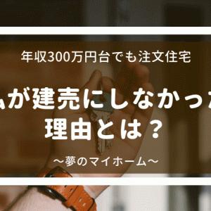 年収300万円台でも注文住宅!~私が建売を購入しなかった理由編~