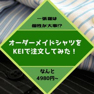 オーダーメイドシャツがお手頃価格!【KEI】でシャツを注文してみた!