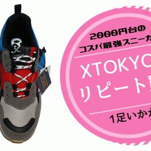激安スニーカーXTOKYOは評価通りの履きやすさでリピ買いしました!