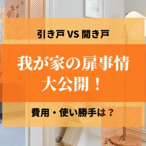 引き戸 vs 開き戸!費用や使い勝手からどっちを選ぶべきかまとめてみた!