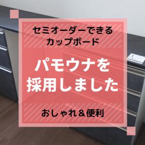 パモウナのセミオーダーカップボードを組み合わせ例と一緒にレビュー!