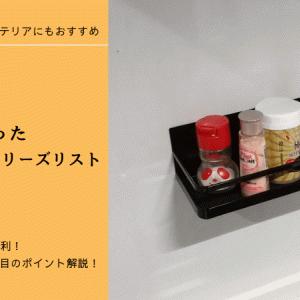 【キッチン】新築のインテリア&収納で買ってよかったもの【towerシリーズ】