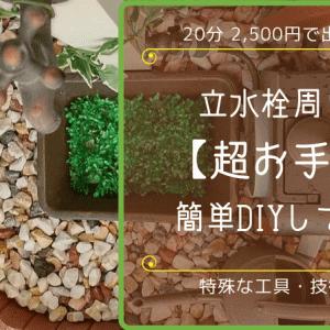 【費用2,500円】庭の立水栓周りを砂利敷きにお手軽・簡単DIY