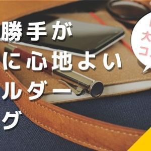 ちょうどいいボディーバック【スリング フィット】サイズ感・使い勝手レビュー【PR】