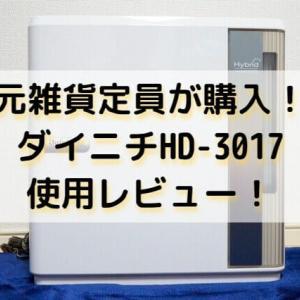 【おすすめ加湿器】ダイニチHD-3017(3018)の使用レビュー!