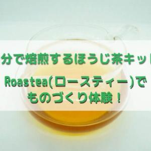 【ものづくり体験】こどもと一緒に緑茶を焙煎しほうじ茶を作れる!