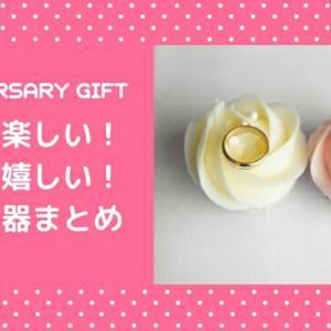 結婚のお祝いや記念日に人気!元雑貨店員おすすめ箱入りペア食器ギフト