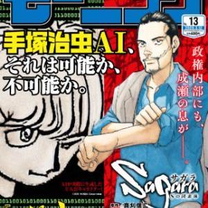 ぱいどん 手塚治虫 AI