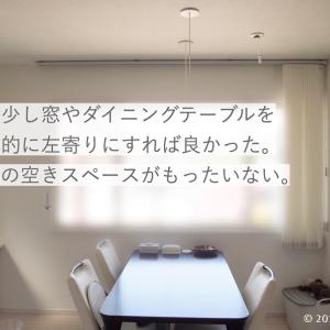 わが家の後悔ポイント-LDK編-