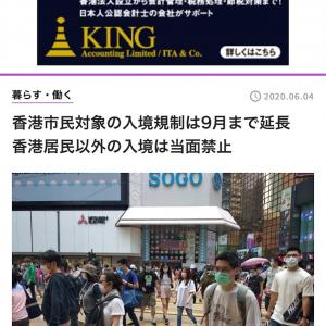 香港経済新聞より