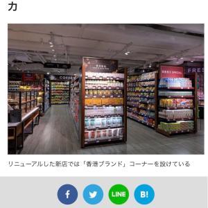 「Market Place」  旺角がリニューアル