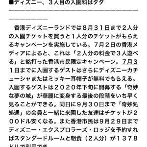 香港ディズニー3人目タダ‼️8/31まで