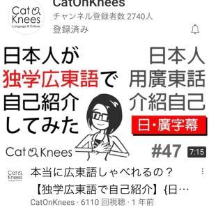 広東語無料youtube