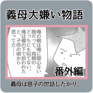 【番外編】義母大嫌い物語