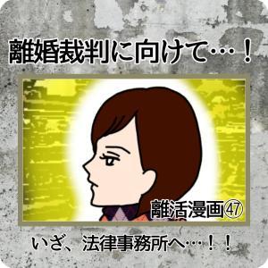 【離婚裁判に向けて】いざ、法律事務所へ…!!