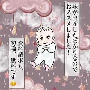 【familiar(ファミリア)】のバスタオル無料プレゼントを妹にオススメ☆