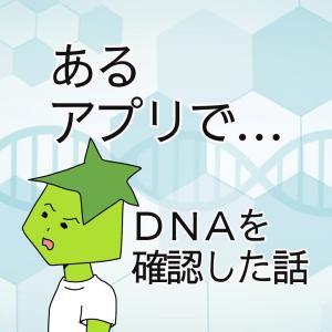あるアプリでDNAを確認した話。