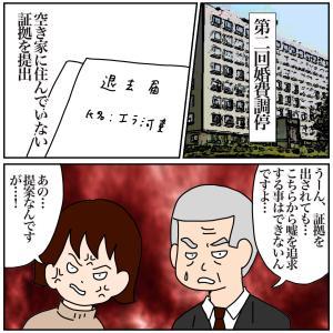 【嘘だらけの!】婚費調停完結……!!