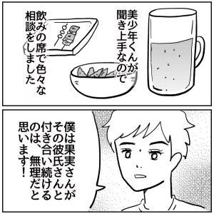 【相談】モラ夫と出会い結婚するまでの物語。元カレ編⑩