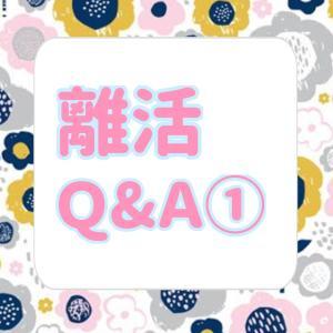 離活Q&A①