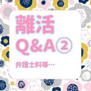 離活Q&A②