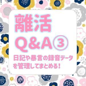 離活Q&A③