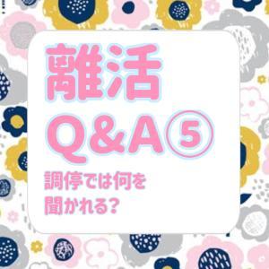 離活Q&A⑤