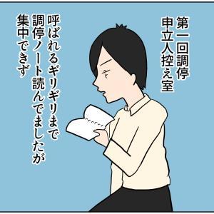 【離活漫画】クズで嘘つきな不倫モラ夫と離婚するまで。離婚調停編⑨