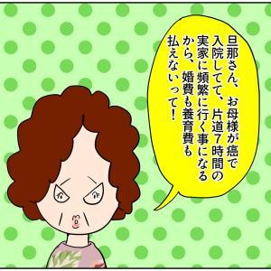 【離活漫画】クズで嘘つきな不倫モラ夫と離婚するまで。離婚調停編⑪