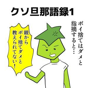 クソ旦那語録①【1〜15】