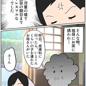 【祖母から二次災害】調停後のイライラに追い討ちをかける!!
