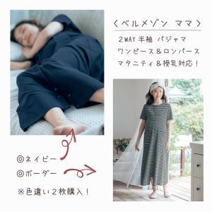 購入品☆授乳用 前開きのパジャマはベルメゾン ママ