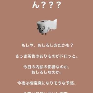 39w5d♡昨夜、おしるし騒動!