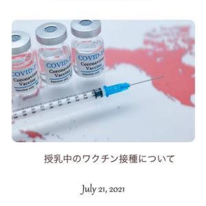 授乳中ですが、コロナワクチン1回目接種しました。