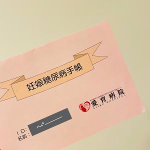 妊娠糖尿病: 産後の糖負荷試験 @愛育病院