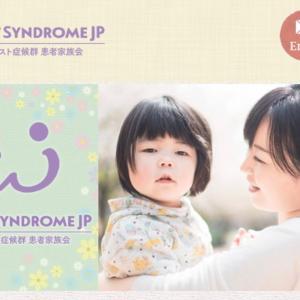 ウエスト症候群患者家族会への寄付