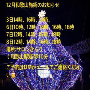 12月和歌山施術日のお知らせです