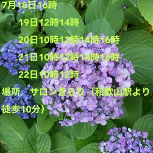 7月和歌山施術のお知らせ