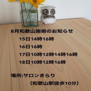 8月和歌山施術日程のお知らせ