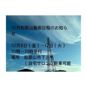 10月和歌山施術日程のお知らせ