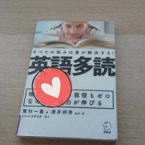 「英語多読 すべての悩みは量が解決する!」を読んだ感想