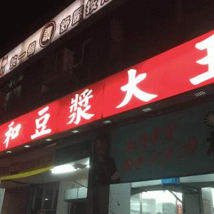 台湾の朝ごはんを食べるならここ おすすめの永和豆漿大王 (ヨンハードウジャン)