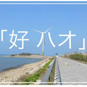 好啊、好唷、好啦、好厲害など中国語「好 ハオ」の意味と使い方