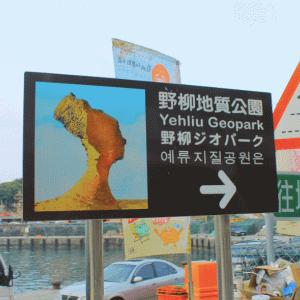 台湾の野柳 (野柳地質公園)に台北市内からバスで行ってきた (野柳と九份も回るツアーもあるおすすめ観光地)