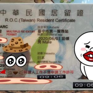 台湾で働いている日本人が結婚した後の居留証の更新について (台湾人妻が書いた中国語説明記事付き)